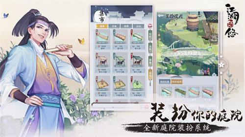 江湖悠悠主线任务日常 游戏蜂窝辅助快速养成强化