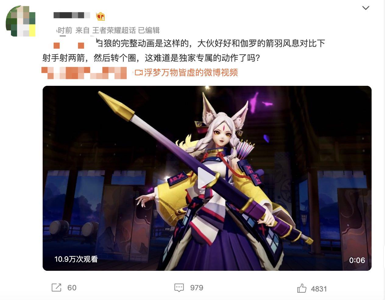 王者荣耀又被碰瓷,网友表示蹭热度营销不可取!