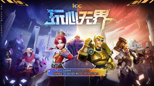 IGG展台即将闪耀ChinaJoy!巨型扭蛋机和超萌Showgirl谁不爱?
