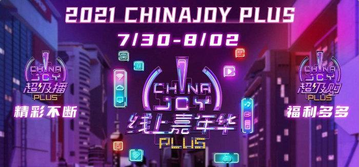 2021ChinaJoy门票免费大派送!还有最全看展指南奉上