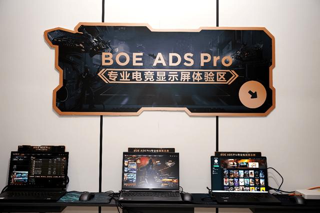 刷新游戏视界 BOE(京东方)专业电竞显示亮相ChinaJoy虎牙展区