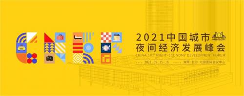 新消费大咖齐聚长沙,赋能城市新经济——2021CNEF召开在即