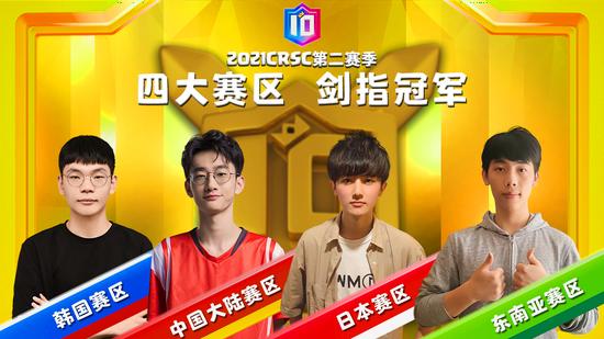 中国队冲击卫冕双冠 皇室战争天王赛总决赛明日开战