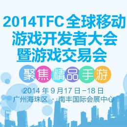 2014TFC全球移动游戏开发者大会暨游戏交易会