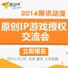 2014腾讯动漫—原创IP游戏授权交流会