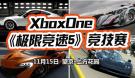 XboxOne《极限竞速5》赛车竞技赛