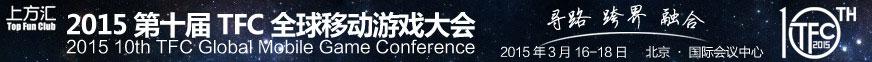 tfc2015大会