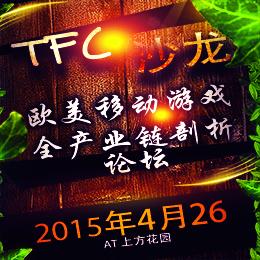 TFC沙龙— 欧美移动游戏全产业链剖析论坛专场