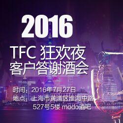 2016上海狂欢夜--客户答谢酒会