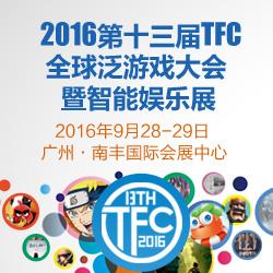 2016第十三届TFC全球泛游戏大会暨智能娱乐展