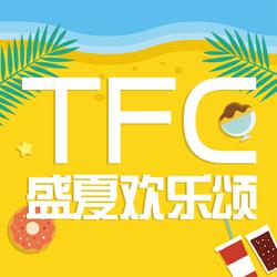 2017TFC盛夏欢乐颂