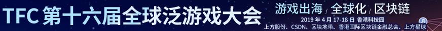 TFC香港大会
