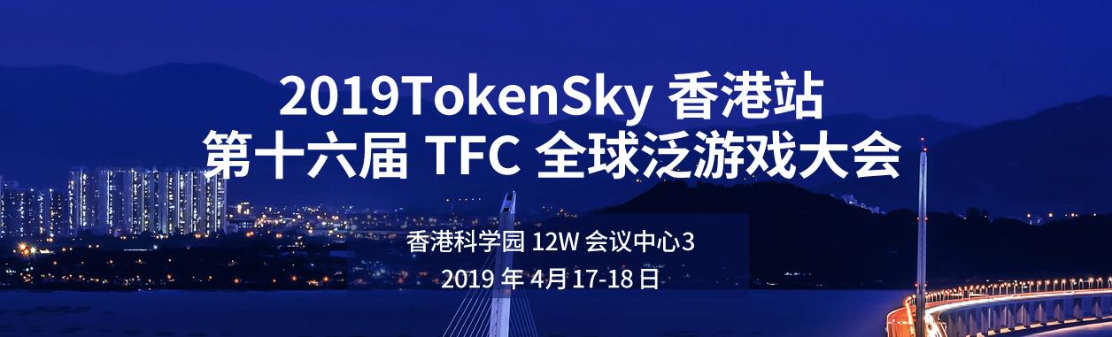 TokenSky2019香港站